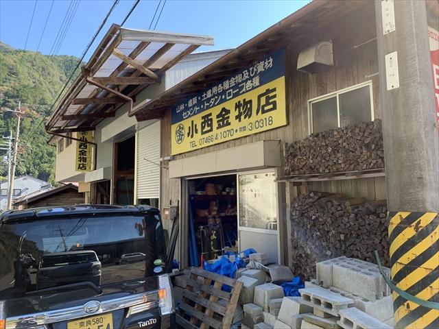 小西金物店(KONISHI金物店)